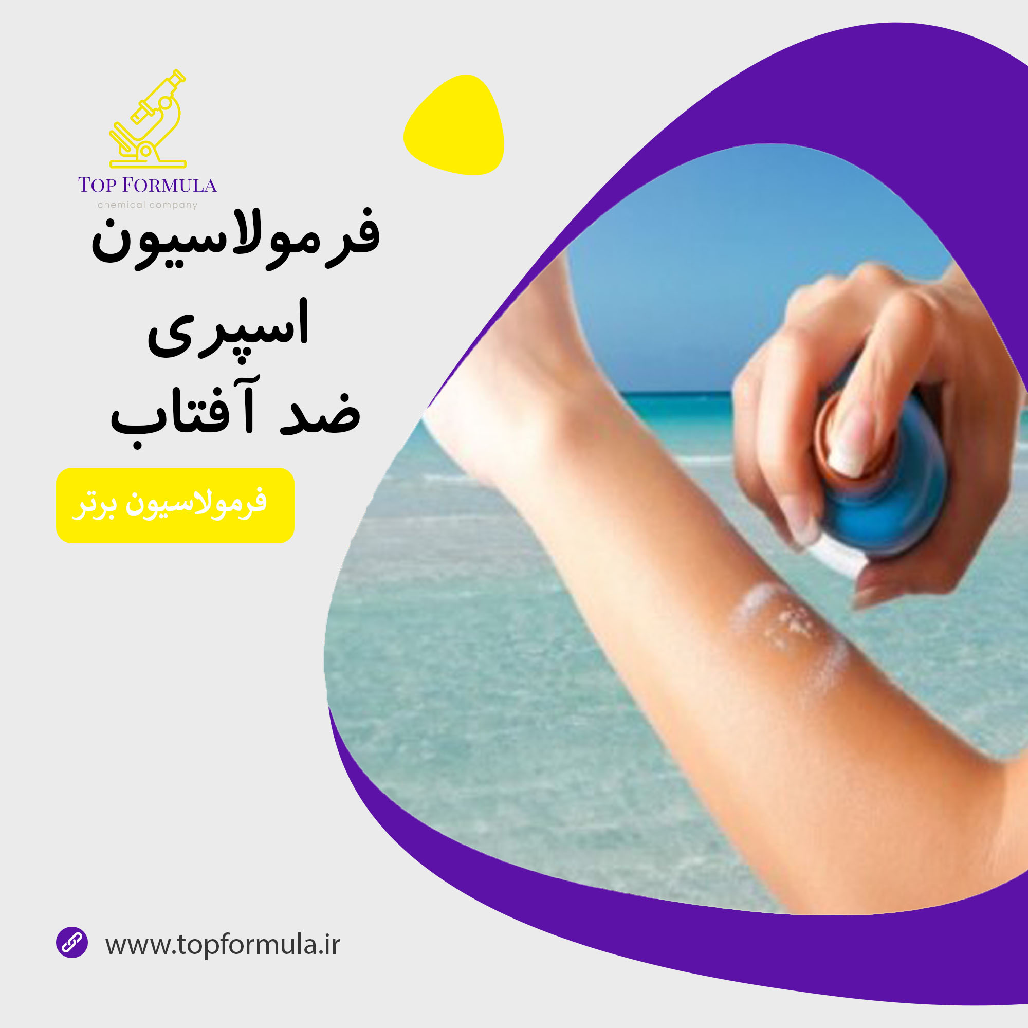 فرمولاسیون اسپری ضد آفتاب