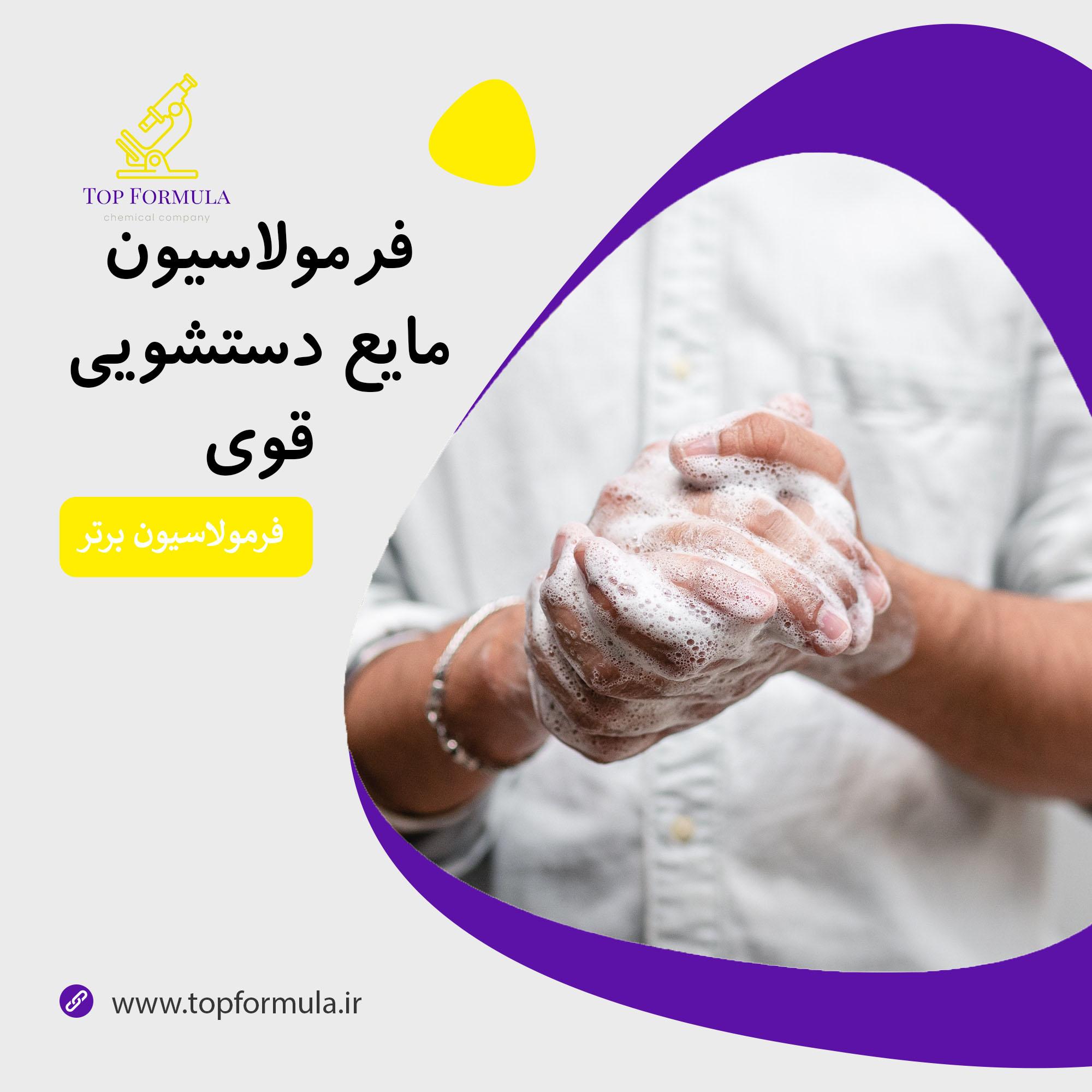 فرمولاسیون مایع دستشویی قوی