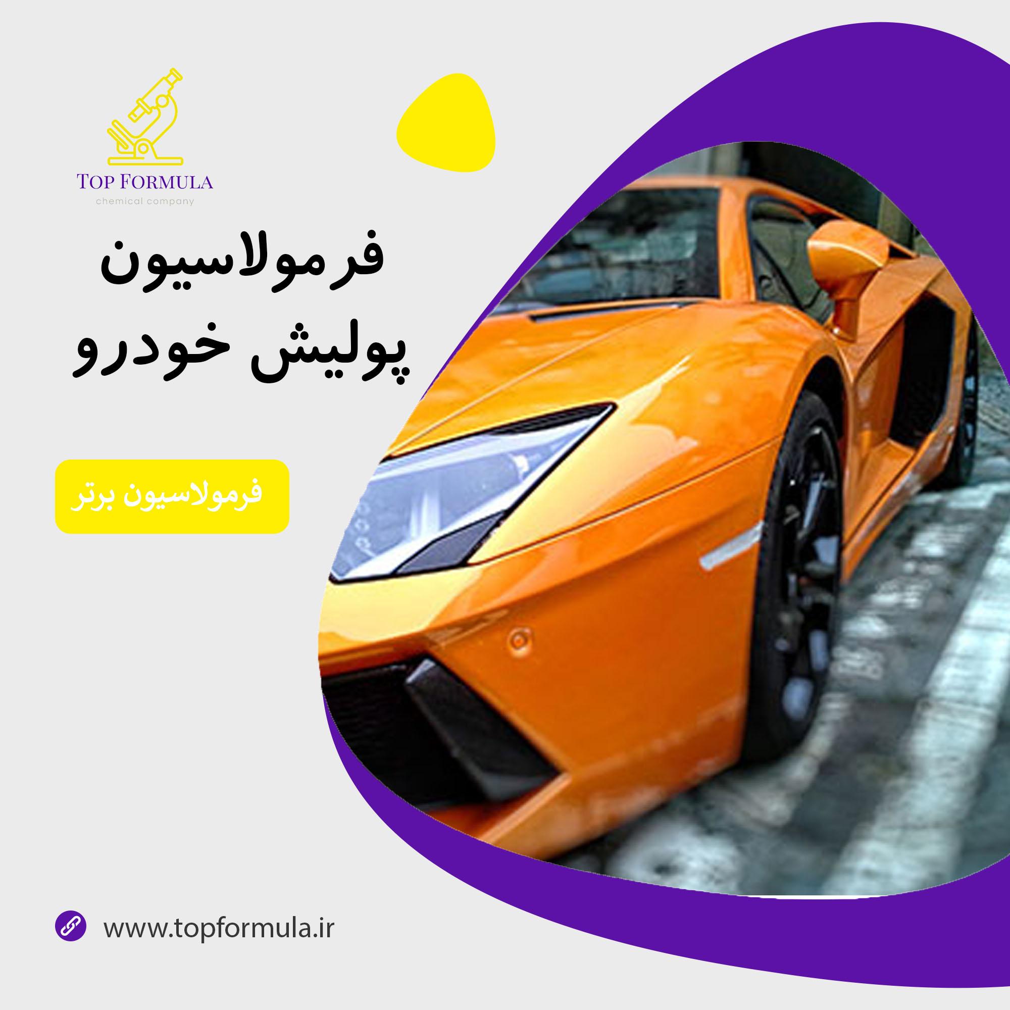 فرمولاسیون پولیش خودرو